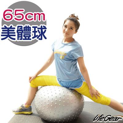 【來福嘉 LifeGear】33251-2 台製顆粒瑜珈抗力球 (8.7折)