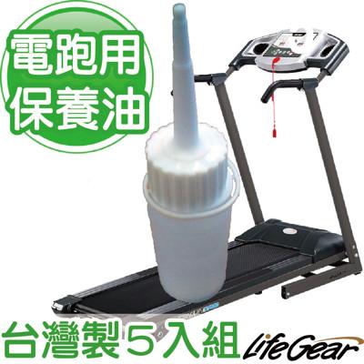 【來福嘉 LifeGear】5入 跑步機專用保養油(矽油) (8.7折)