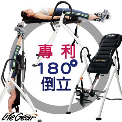 【來福嘉 LifeGear】75307 iComfort專利豪華倒立機(束帶型角度調整非手煞車款) (9折)