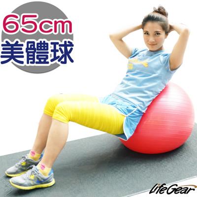 【來福嘉 LifeGear】33250-2 台製防爆瑜珈抗力球(韻律球/健身球) (8.7折)