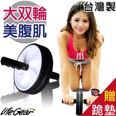 【來福嘉 LifeGear】34401 專業健腹強力健美輪(滾輪健腹器-台灣製造) (8.5折)