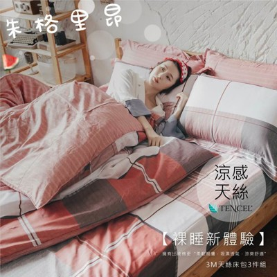3M涼感天絲 床包枕套三件組 / 雙人尺寸‧新品18款任選‧ ※另有加大;夢之語 (2.7折)