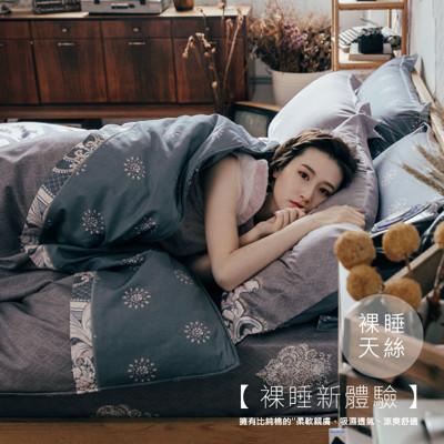 裸睡頂級天絲 鋪棉兩用被床包枕套四件組 / 雙人尺寸‧新品19款任選 【夢之語寢具生活館】 (4.7折)