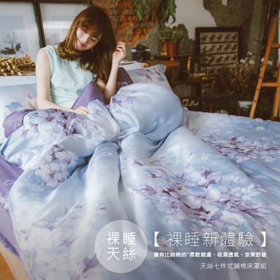 頂級天絲 七件式鋪棉床罩組/ 加大尺寸‧新品19款任選‧※另有雙人;夢之語 (5.4折)