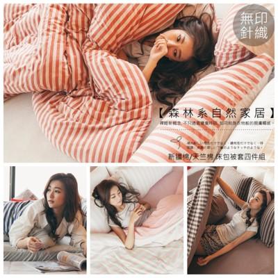 無印風格純棉針織 新疆棉/天竺棉 森林系自然家居床包被套組雙人尺寸-共七款 (3.2折)