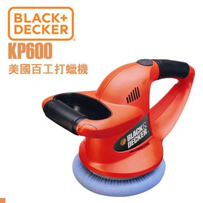 美國百工 BLACK+DECKER 省電高速打蠟機 KP600 (7.9折)