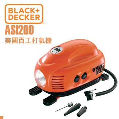 美國百工 BLACK+DECKER 輕巧 簡易型打氣機 ASI200 (7.3折)