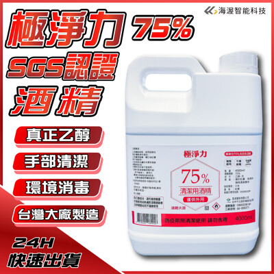 真正乙醇SGS認證 極淨力75%清潔用酒精4公升(4000ml)MIT台灣製造合格工廠登記 (6.4折)