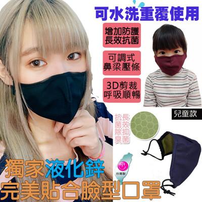 液化鋅防霾抗菌防潑水口罩台灣製大人/兒童 【顏色任選】CNTOP (1.6折)