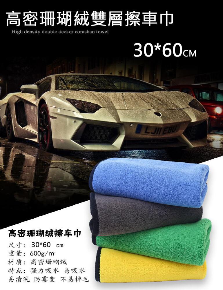洗車毛巾超細纖維珊瑚絨加厚吸水雙面絨汽車擦車巾清潔毛巾30*60 cntop