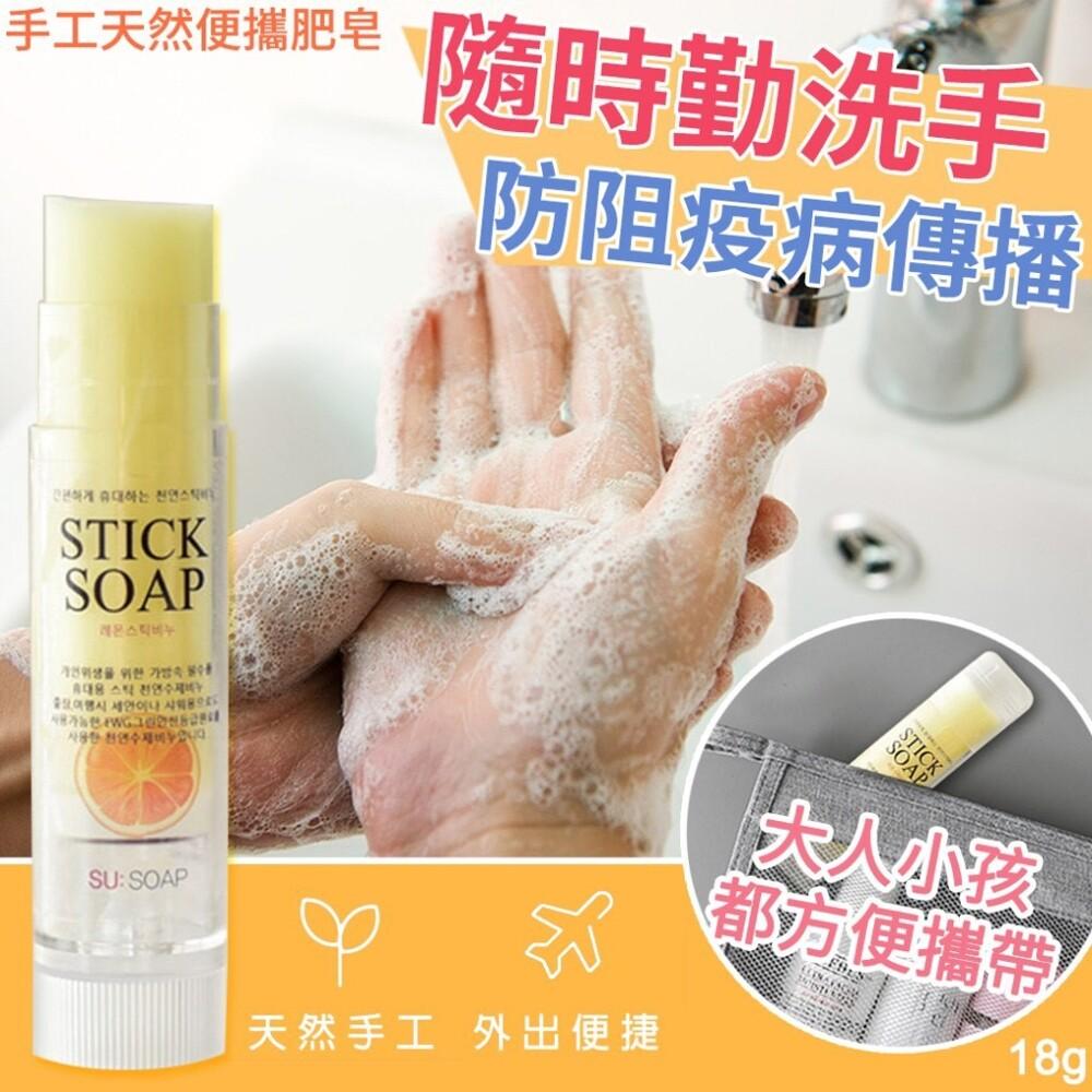 韓國進口手工天然便攜式洗手皂防疫清潔cntop