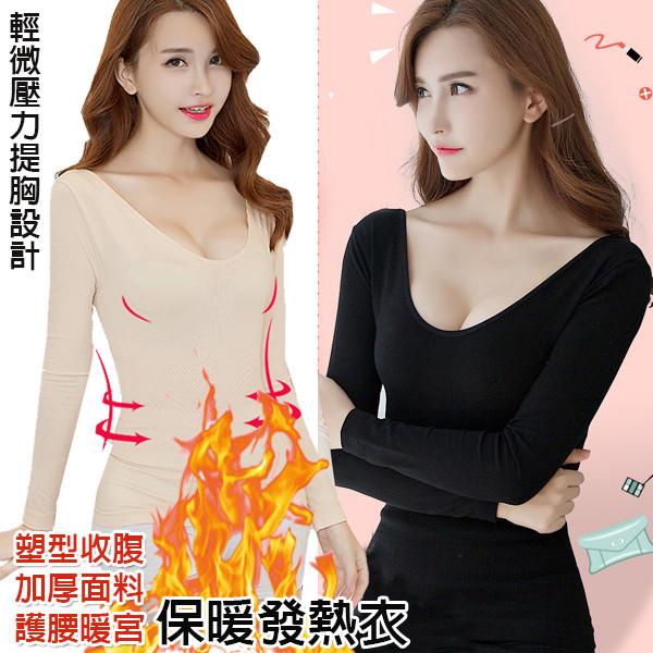 冬季內搭必備恆溫緊身美體長袖彈力收腹發熱內衣cntop