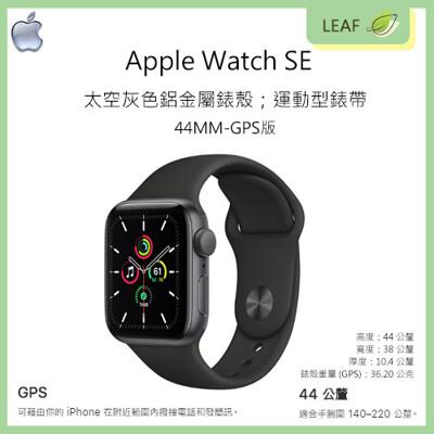 Apple Watch SE 44MM GPS版 太空灰色鋁金屬錶殼 運動型錶帶 運動睡眠記錄 腕錶 (10折)