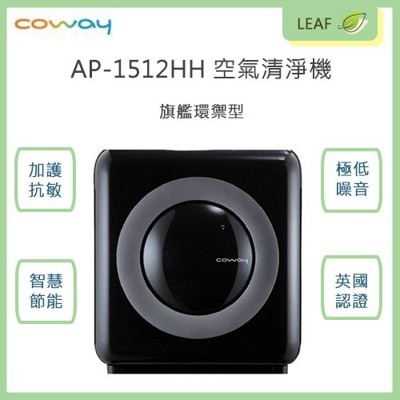 【Coway】 AP-1512HH 旗艦環禦型空氣清淨機 適用14-18坪 英國過敏協會認證 負離子 (7.3折)