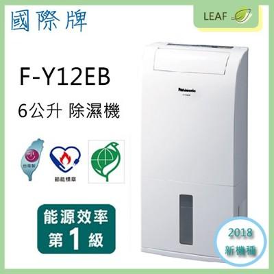 國際牌 panasonic f-y12eb 6l 除濕機 四合一 超密度瀘網 15項安全裝置 (8.5折)