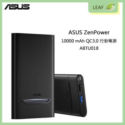 ASUS 華碩 ZenPower 10000mAh ABTU018 QC3.0 行動電源 移動電源 (7.1折)