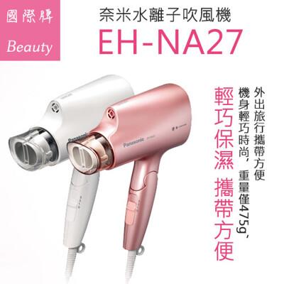 國際牌 Panasonic EH-NA27 奈米水離子 負離子 nanocare 吹風機 (9.1折)