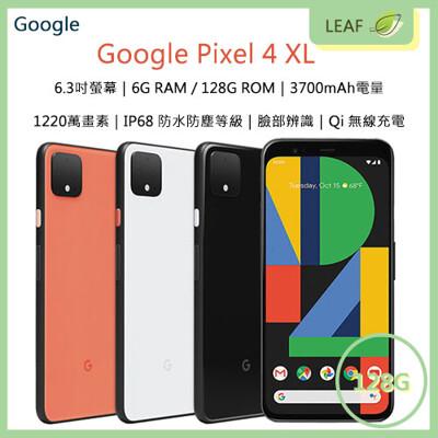 Google Pixel 4 XL 6.3吋 6G/128G 1220萬畫素 IP68防水 智慧手機 (8.3折)