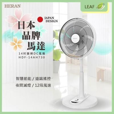 heran 禾聯 hdf-14ah730 14吋 直立扇 電風扇 dc變頻馬達 夜間滅燈 三種風模式 (7.2折)