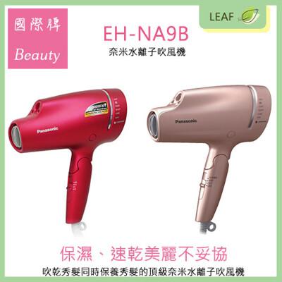 台灣公司貨panasonic 國際牌 eh-na9b 奈米水離子 吹風機 日本同步 護髮潤肌模式 (8.1折)