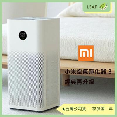 【免運】Xiaomi 小米空氣淨化器 3 小米空氣清淨機 3 全新風路系統 觸控 米家智慧APP (7.7折)
