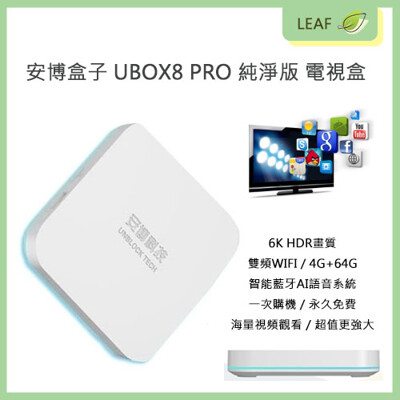 送行動電源】安博盒子 UBOX 8 4G 內存 64G 閃存 6K畫質 電視盒 純淨版 雙頻WIFI (10折)