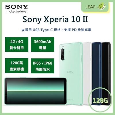【送皮套】索尼 Sony Xperia 10 II 6吋 4G/128G 雙卡 防水塵 智慧型手機 (9折)