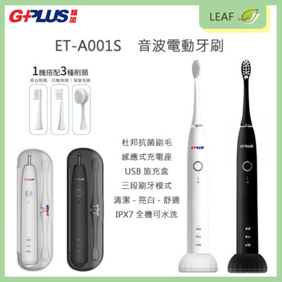 拓勤 G-Plus ET-A001S 音波牙刷 杜邦抗菌刷毛 感應式充電座 USB旅充盒 三段刷牙模 (8折)