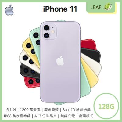 Apple iPhone11 6.1吋 128G FaceID 臉部辨識 IP68防水塵 智慧型手機 (7.9折)