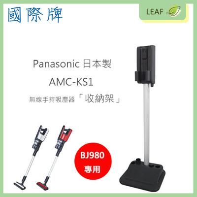 2019新品【送保溫杯】國際牌 Panasonic AMC-KS1 日本製 無線手持吸塵器「收納架」 (9.3折)
