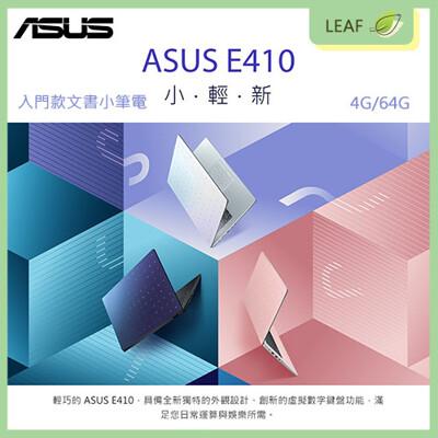 華碩 ASUS E410MA 14吋 4G/64G 時尚小筆電 文書型筆電 筆記型電腦 入門款 (7折)