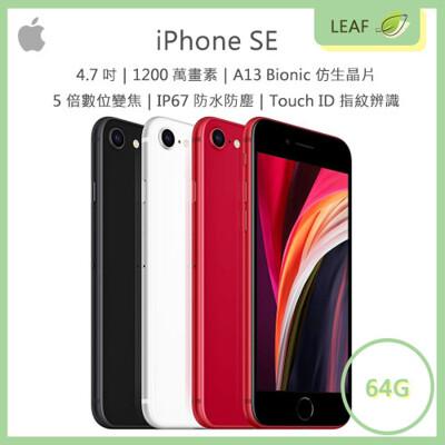 【送玻保】Apple iPhone SE 2020 4.7吋 64G IP67防水防塵 智慧型手機 (10折)