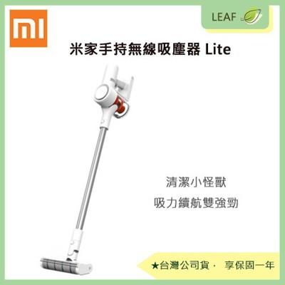 【母親節獻禮】Xiaomi 小米 米家手持無線吸塵器Lite 吸力雙強勁 120AW 壁掛式充電架