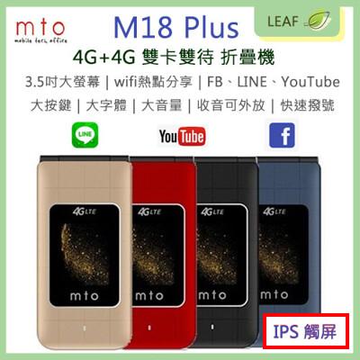 MTO M18 Plus 可觸控 Wifi熱點 定位追蹤 FB LINE Youtube 4G折疊機 (9折)