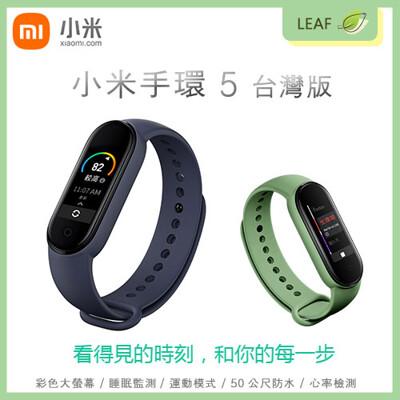 Xiaomi 小米 原廠 小米手環5 台灣版 彩色螢幕 睡眠偵測 心率偵測 來電 鬧鐘 訊息 久坐 (9.3折)