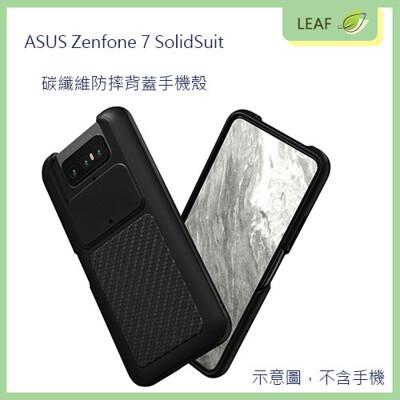 RHINO SHIELD 犀牛盾 ASUS Zenfone 7 SolidSuit 碳纖維 防摔背蓋 (9.1折)