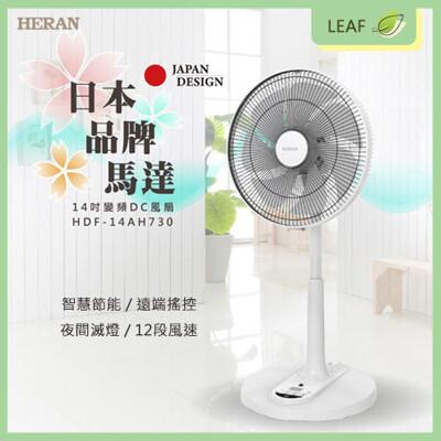 HERAN 禾聯 HDF-14AH730 14吋 直立扇 電風扇 DC變頻馬達 夜間滅燈 三種風模式 (6.8折)