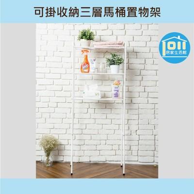 優惠促銷【1011居家生活館】可掛收納三層馬桶置物架 馬桶架 置物架 多層架 洗衣機置物架 (4.4折)