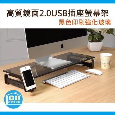【1011居家生活館】高質鏡面2.0USB插座螢幕架-黑色 螢幕架 電腦架 鍵盤架 筆電架 (4折)