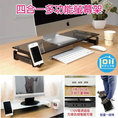 【1011居家生活館】高質鏡面2.0USB插座螢幕架-白 螢幕架 桌上螢幕架 電腦架 鍵盤架 筆電架 (4折)