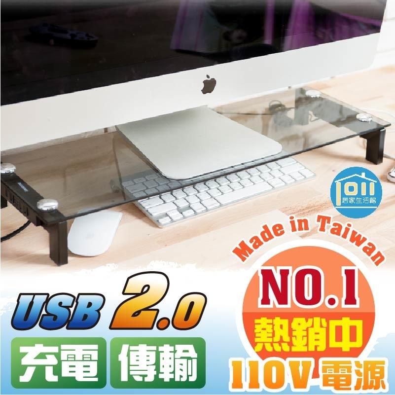 1011居家生活館mit電源/usb插座2in1螢幕架(兩款可選)