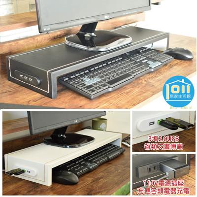 【1011居家生活館】北歐皮革2.0USB插座螢幕架 螢幕架 桌上螢幕架 電腦架 鍵盤架 筆電架 (4.2折)