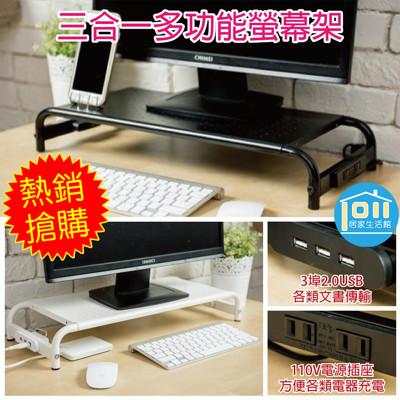 【1011居家生活館】簡約雙色 新2.0USB電源可雙插螢幕架 螢幕架 電腦架 鍵盤架 筆電架 (5.2折)
