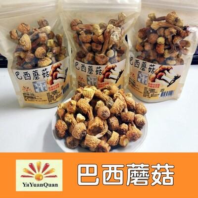 亞源泉巴西蘑菇100g(高山香菇) (8折)