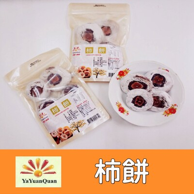 【亞源泉】純天然果乾系列 柿餅(300g) (6折)