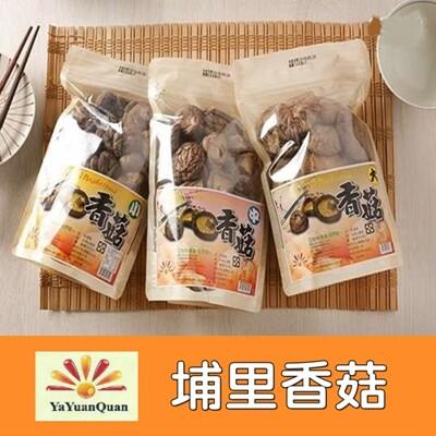 【埔里香菇】亞源泉埔里特級高山香菇(大中小朵任選) (2.5折)