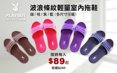 (e鞋院)PLAY BOY波浪條紋輕量室內拖 (3折)