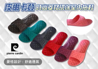 (e鞋院)皮爾卡登時尚菱格環保室內拖鞋 (2.9折)