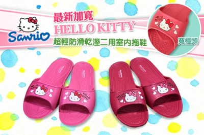 (e鞋院)HELLO KITTY 乾溼二用環保室內拖鞋 (3.3折)