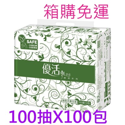 優活Livi抽取式衛生紙100抽x10串X10包/箱購  藍綠色包裝隨機出貨